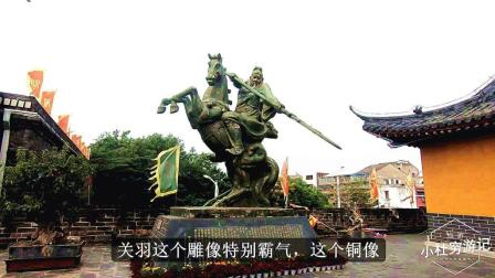 探访荆州的关羽祠堂, 传说是关羽办公的地方, 里面的雕像太霸气了