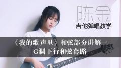 金子吉他弹唱教学 第十二课 《我的歌声里》和弦部分讲解一 G调下行和弦套路