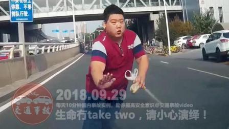 交通事故合集20180929: 每天10分钟车祸实例, 助你提高安全意识