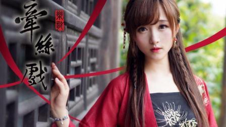 美女舞蹈 牵丝戏·中国风爵士舞~是你吻开笔墨染我眼角珠泪