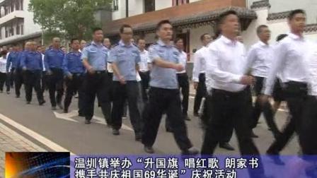 """温圳镇举办携手共庆祖国69华诞""""庆祝活动"""