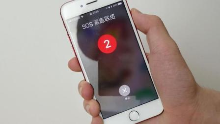 危机时刻, iPhone的这个功能可以救你一命!
