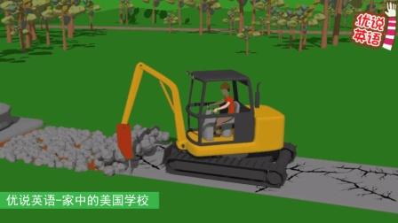 液压锤卡车挖掘机联合修建喷水池 家中的美国学校