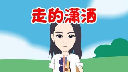 尚号网爆笑视频《爆笑袁小花》之《走的潇洒》