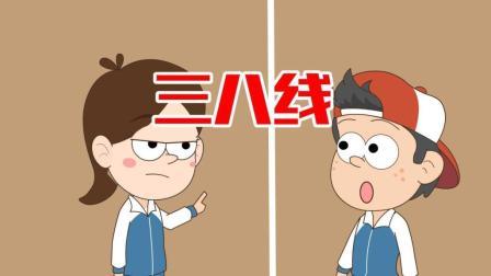 单飞网爆笑动画《小明九点半》之《三八线》