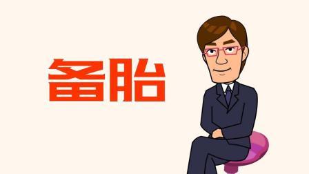 单飞网搞笑视频《爆笑刘易好》之《备胎》