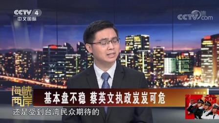 """专家: 评论称台当局执政以来, 台湾整体环境就是个""""闷""""字"""