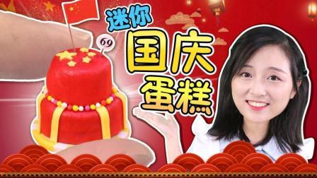 小伶玩具 迷你厨房国庆特辑之DIY超美味迷你国旗翻糖蛋糕!