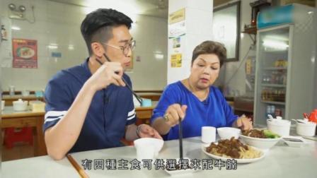肥妈品尝, 肇庆地道, 牛腩面, 店铺30多年历史了
