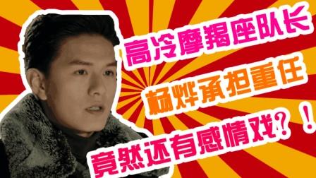 《天坑鹰猎》解析星座性格, 高冷摩羯座队长杨烨承担重任!