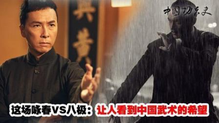 功夫征途: 传统武术新人赛上半场——八极VS咏春