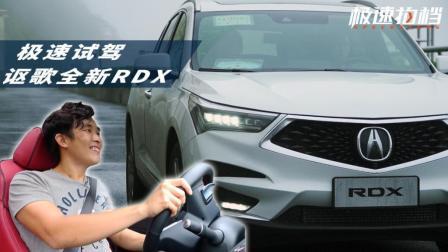 全时四驱的Type-R? 试驾讴歌全新RDX