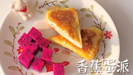 小学生营养早餐打卡, 香蕉蛋派+红心火龙果+苹果汁