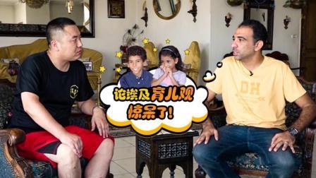 """深入埃及家庭   教育的目的就在于""""修身齐家治国平天下""""!"""