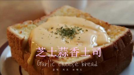 早餐这样做, 一天都幸福, 好吃的蒜香芝士吐司
