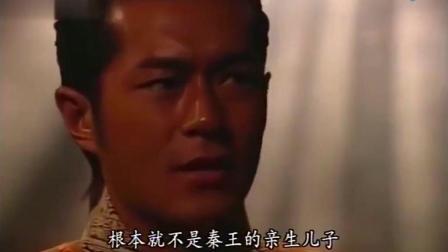寻秦记: 项少龙向乌堡主揭露历史, 原来嬴政是朱姬吕不韦孩子