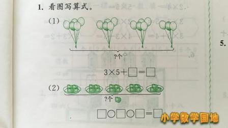 小学二年级数学同步学习课堂 乘加和乘减应用题 这两种思路都应学会