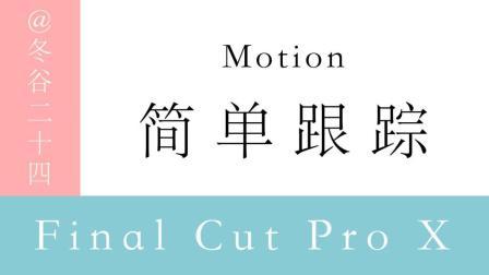Final Cut Pro X(FCPX)视频剪辑教程: Motion简单跟踪