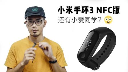 小米手环3 NFC版上手评测, 即可刷交通卡又能刷门禁却不够人性化?