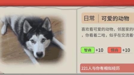 凯麒《中国式家长》正式版 P1 熊孩与哈士奇有个约定!