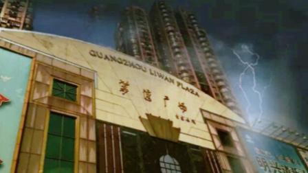 广州都市传说 探秘荔湾广场传说始末
