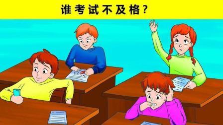 脑力测试: 他们几个人中, 谁考试不及格?