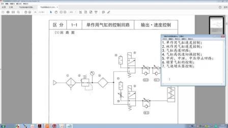 Solidworks气动教程: 气动回路设计讲解