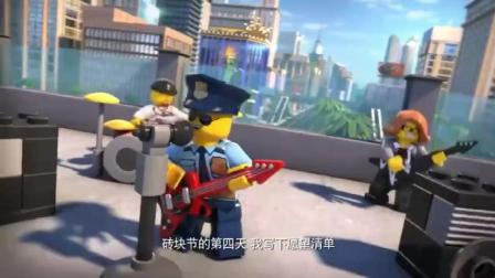 乐高城市(2016) 第30集 欢乐砖块节 LEGO积木砖块动画片视频