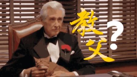 老头模仿《教父》, 一开口我差点以为马龙白兰度来了! (修复)