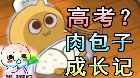 【逍遥小枫】目标清华北大, 肉包子成长记! | 中国式家长#1: 幼儿园篇