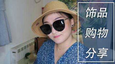 【七七】近日饰品购物分享|耳饰项链墨镜等