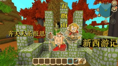 """迷你世界故事: """"新西游记""""孙悟空拜师, 与师傅一同去闯天涯"""