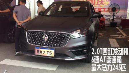 现场实拍: 全新宝沃BX7, 颜值最高的适时四驱, 配2.0T油耗7.6L