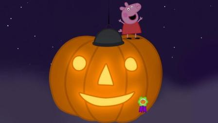 越看越精彩! 小猪佩奇竟然变出彩色大南瓜, 太厉害! 儿童玩具故事
