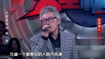 张宇开嗓演唱《演员》, 众人听的陶醉入迷, 薛之谦都甘拜下风!