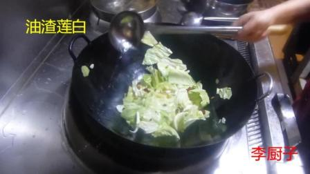 老板说一道素菜就能看出厨师的手艺, 先看完大厨炒的这份菜再评论