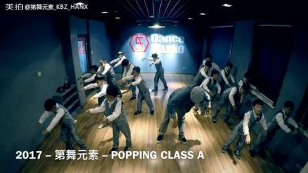 第舞元素 popping class A