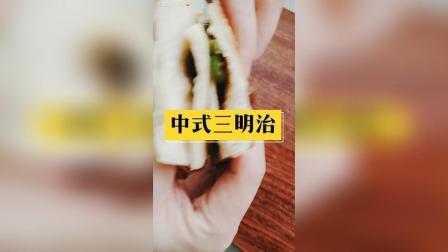 中式三明治, 加上腌辣椒和酱黄瓜, 绝了