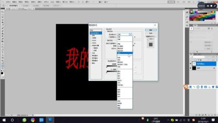 Photoshop, PS教程教学, 发光字体效果