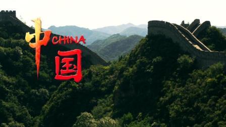 今天国庆节, 同唱一首歌《中国》, 祝祖国生日快乐!