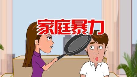 尚号网搞笑视频《爆笑赵小霞》之《家庭暴力》