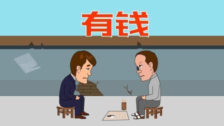 单飞网爆笑视频《爆笑刘易好》之《有钱》
