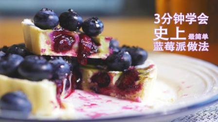 最简单甜品做法! 3分钟教你会爆浆的蓝莓派, 烘焙新手必学