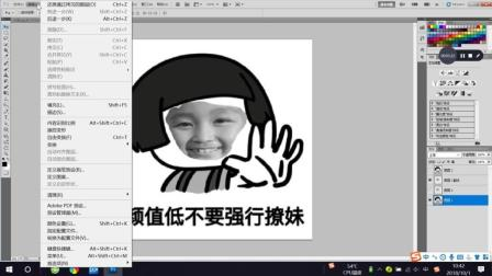 Photoshop, PS教程教学, 简单的表情包制作