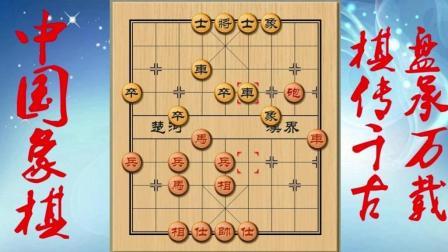 象棋: 三步不出车, 神仙也要输, 开局出車一定要快!