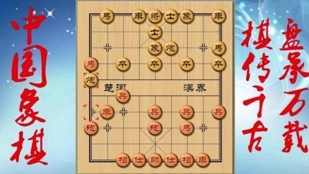 象棋: 开局六步定式, 瞬间夺得先机!