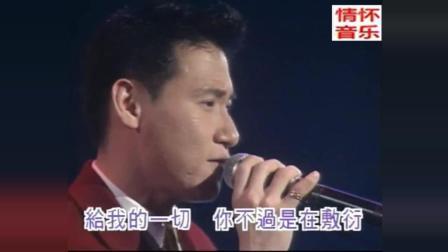 一首让张学友从香港走向国际的歌曲《吻别》, 当年还拿了国际歌曲大奖