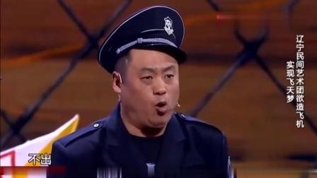 爆笑小品, 宋晓峰第一次坐飞机, 空姐都崩溃了!