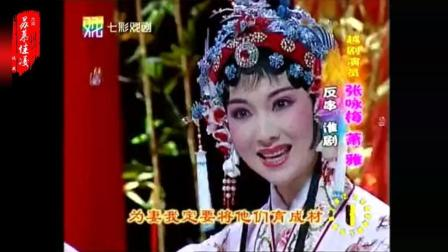 张咏梅、萧雅反串淮剧《秦香莲·送夫》