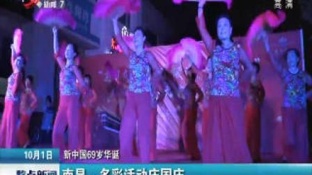 新中国69岁华诞·南昌: 多彩活动庆国庆
